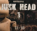 junk head one stop motion film t